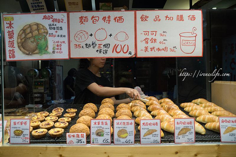 即時熱門文章:【台北中正區】台北車站平價銅板美食,香酥軟的菠蘿包,走過路過不要錯過.菠蘿麵包 ぼろパン BOLO PAN
