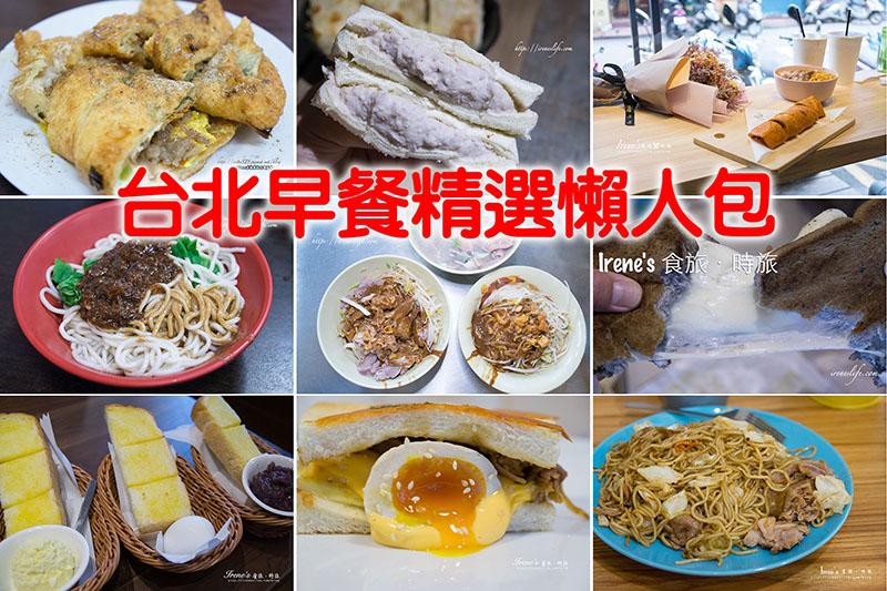 台北早餐懶人包