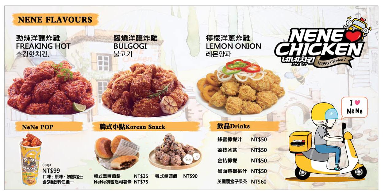 【三重】韓國人氣炸雞來台,不用飛到韓國就吃的到,多汁口感棒可惜份量少.NeNe Chicken