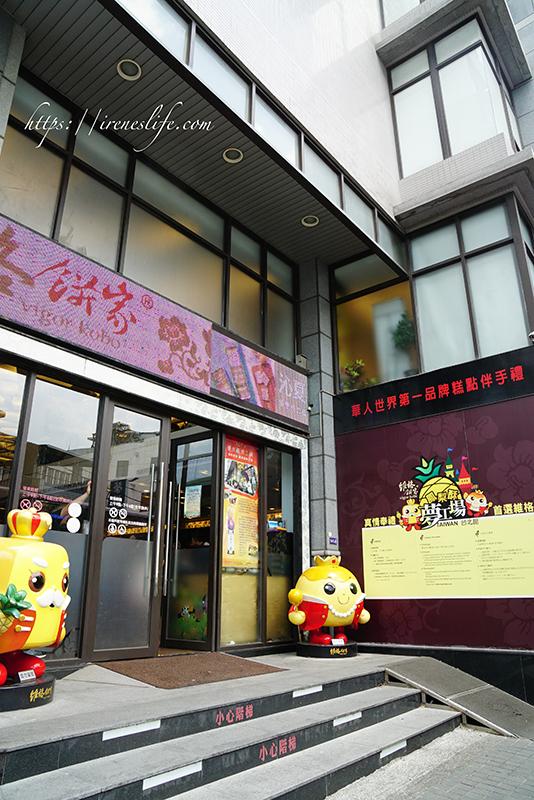 維格餅家 鳳梨酥夢工場