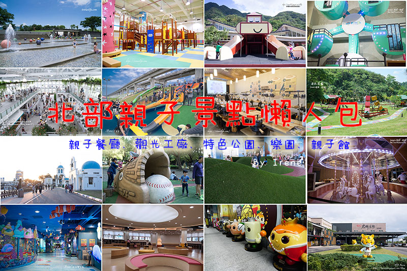 今日熱門文章:【2020北部親子景點懶人包】精選58個親子景點、親子餐廳、觀光工廠、特色公園、樂園、親子館,室內戶外通通有