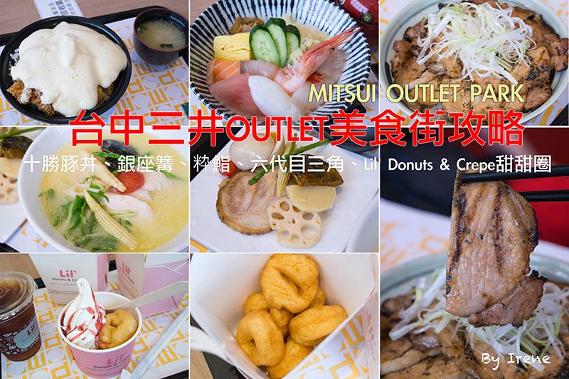 三井outlet美食街