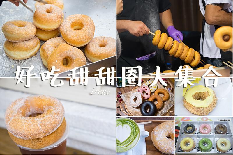 即時熱門文章:【甜甜圈大集合】精選北部8家好吃甜甜圈,傳統、創意、台式、日式、甜鹹通通有,甜甜圈控必收藏的懶人包