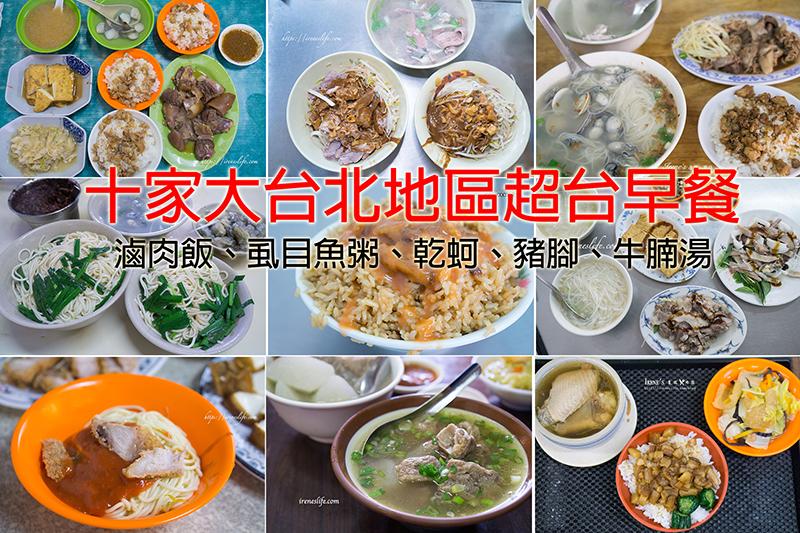 即時熱門文章:【台式早餐推薦】十家大台北地區超台早餐,不用到南部,一早就吃滷肉飯、乾蚵、豬腳、牛腩湯!