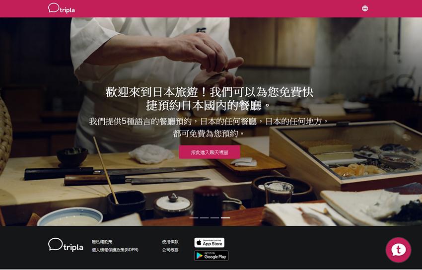 tripla 日本餐廳訂位