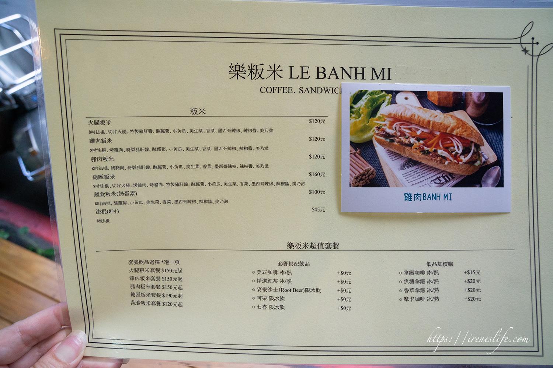 樂粄米菜單