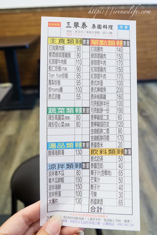 19.07.27-三攀泰 泰國料理