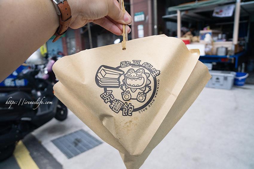 延伸閱讀:【南港】汽車保養廠內賣起日式沖繩飯糰?!平價美味,45元起就能擁有.歐ㄎ一娜哇飯糰飽