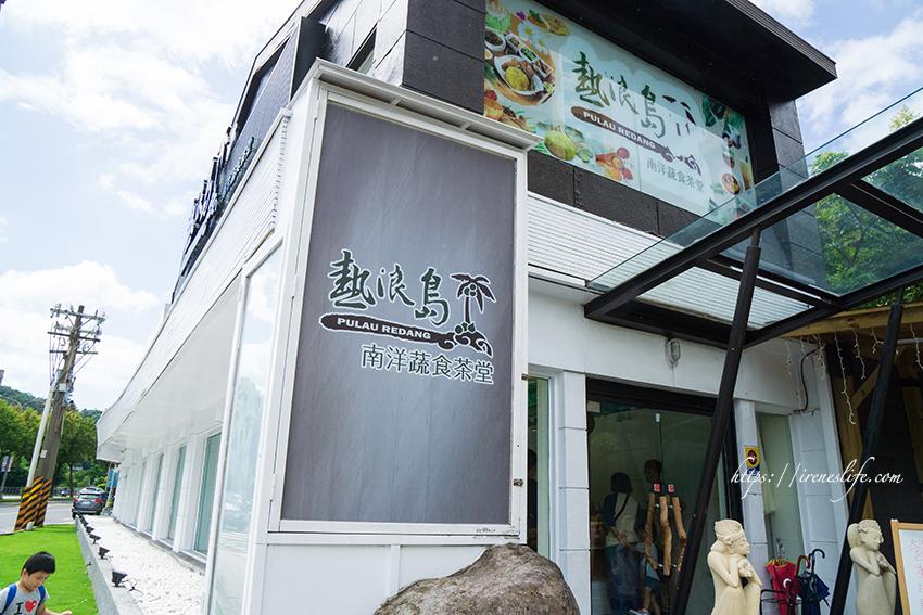 19.09.29-熱浪島南洋蔬食茶堂-故宮店