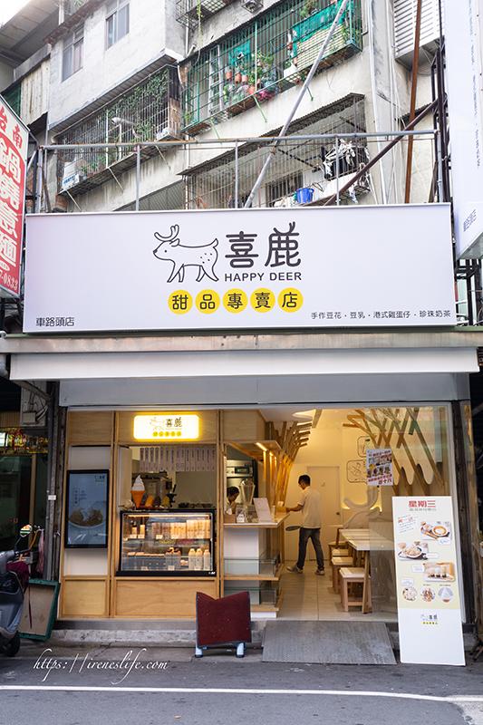 19.10.06-喜鹿甜品HAPPY DEER