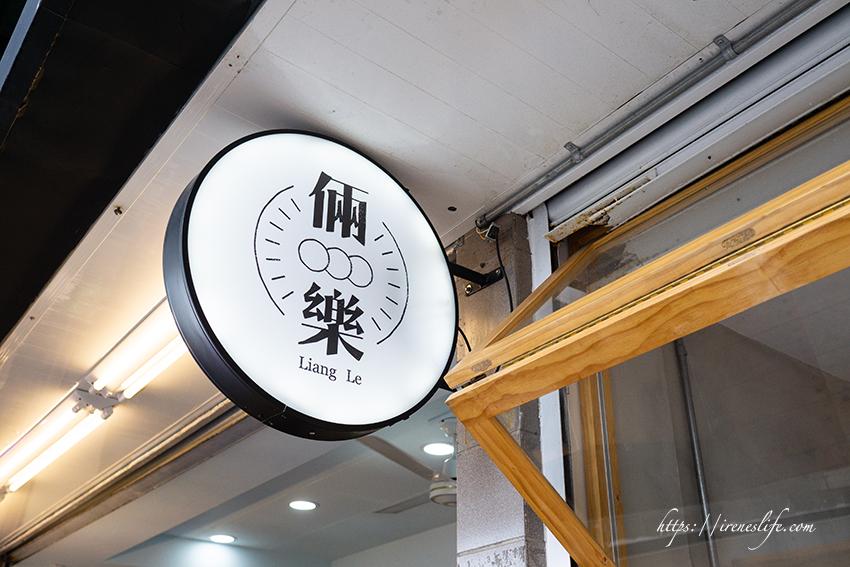 19.11.09-倆樂 LiAng Le