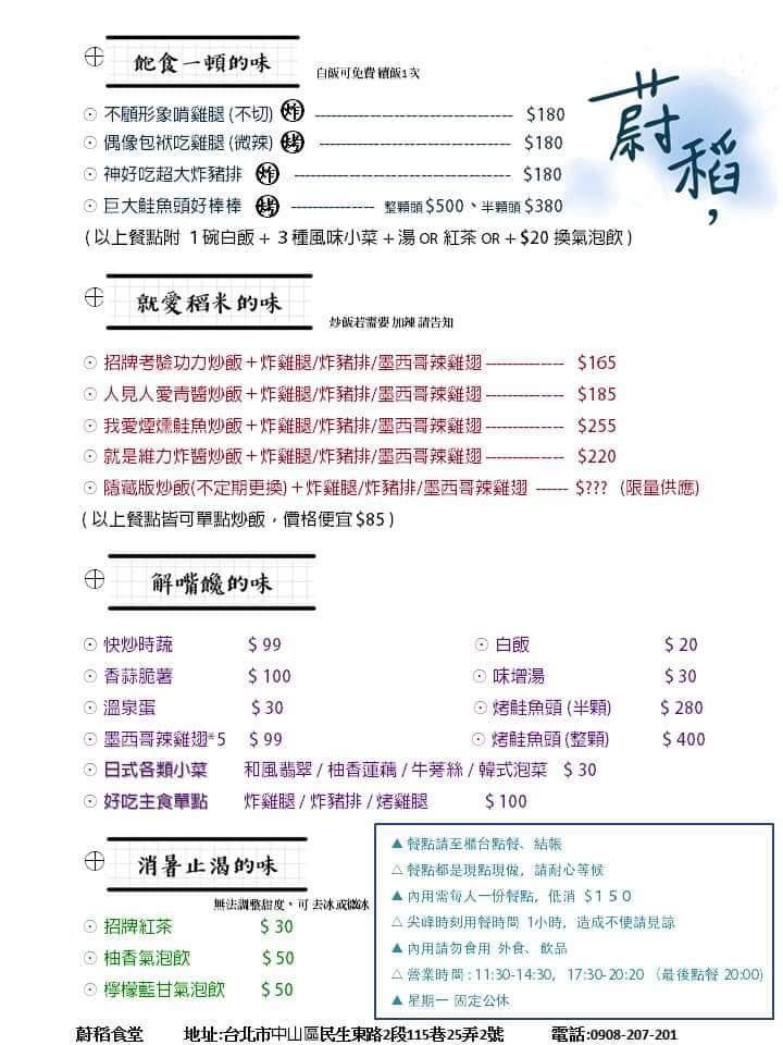 19.12.08-蔚稻食堂