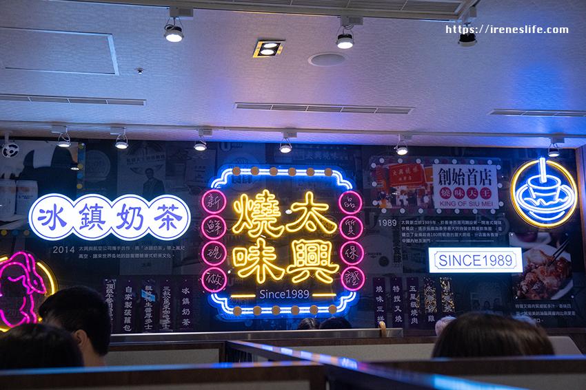 19.12.29-太興茶餐廳