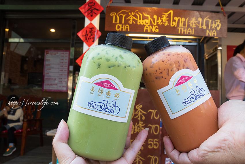 即時熱門文章:【台北大同區】雙連站/中山商圈飲料推薦,茶嫣泰奶 泰式奶茶、泰式奶綠專賣