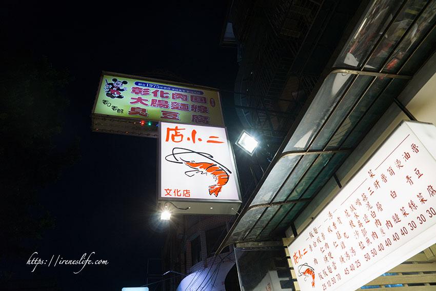 店小二魯肉飯