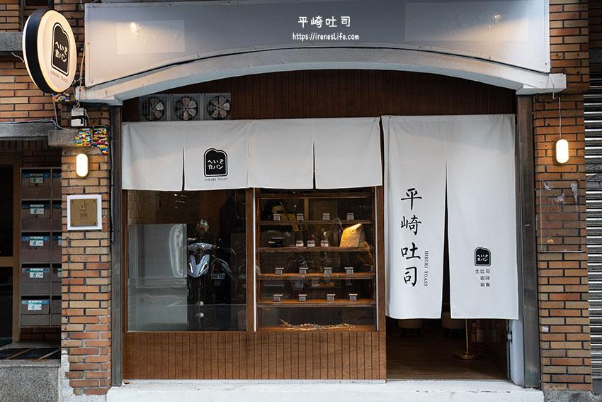即時熱門文章:【台北大安區】一秒到日本!台灣也有生吐司專賣店囉,生吐司/咖啡/朝食.平崎吐司hiroki