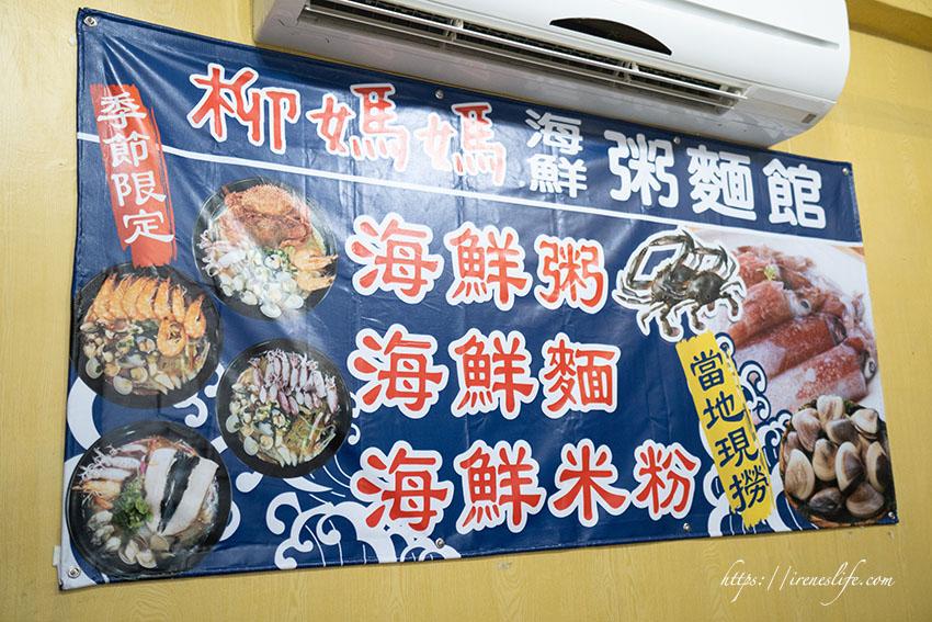 柳媽媽海鮮粥麵館