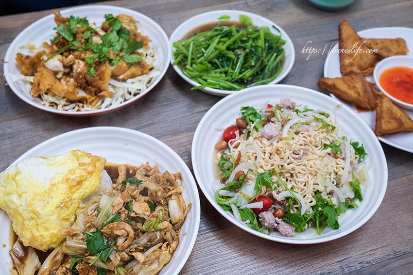 今日熱門文章:【三重】大份量平價泰式小吃,一人價兩人份!一個人不到150元吃到打包.大眼妹泰式小吃