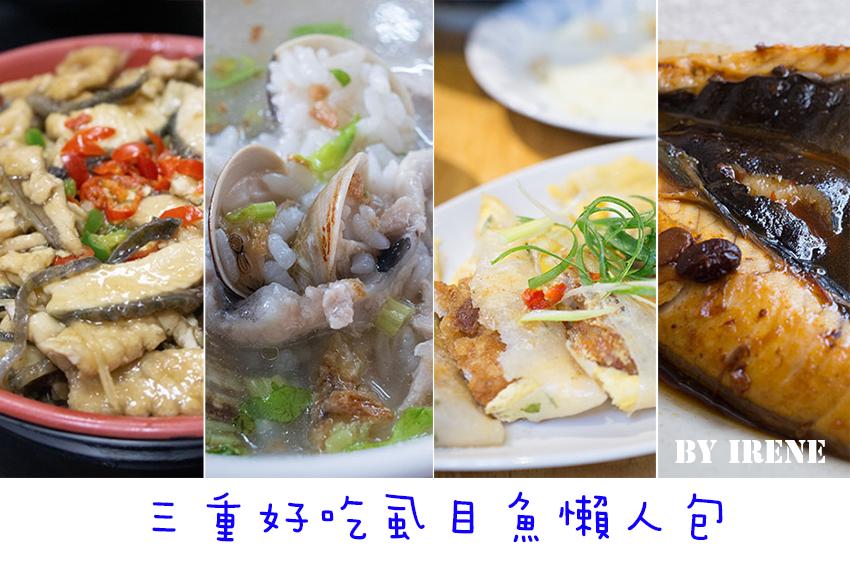 即時熱門文章:【三重】五家三重好吃虱目魚懶人包,在地人才知道的隱藏版、白鍾元推薦、創意虱目魚吃法