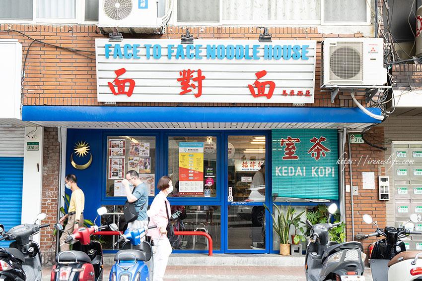 面對面 Face to Face Noodle House