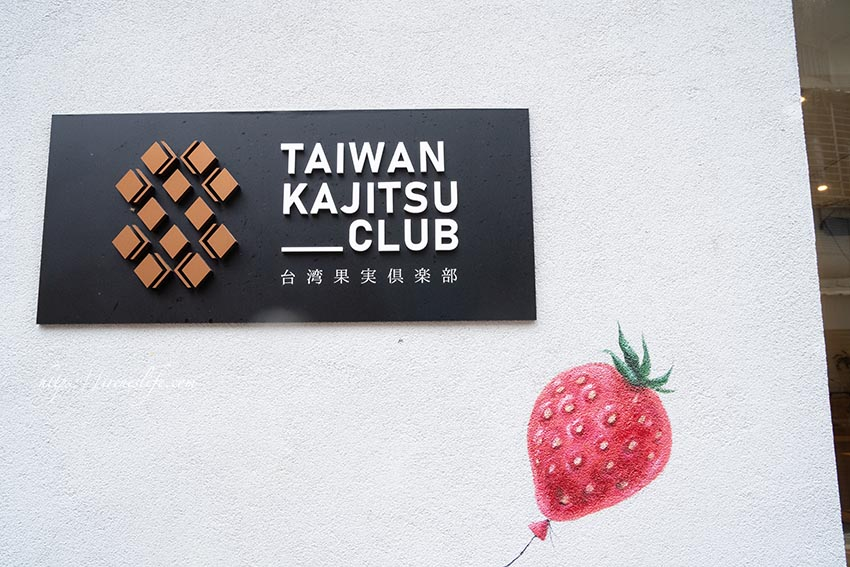 台灣果實俱樂部