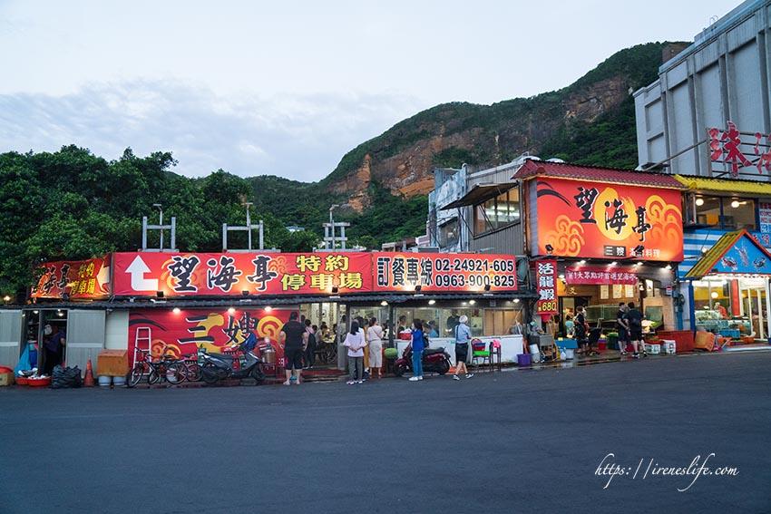 望海亭海鮮餐廳