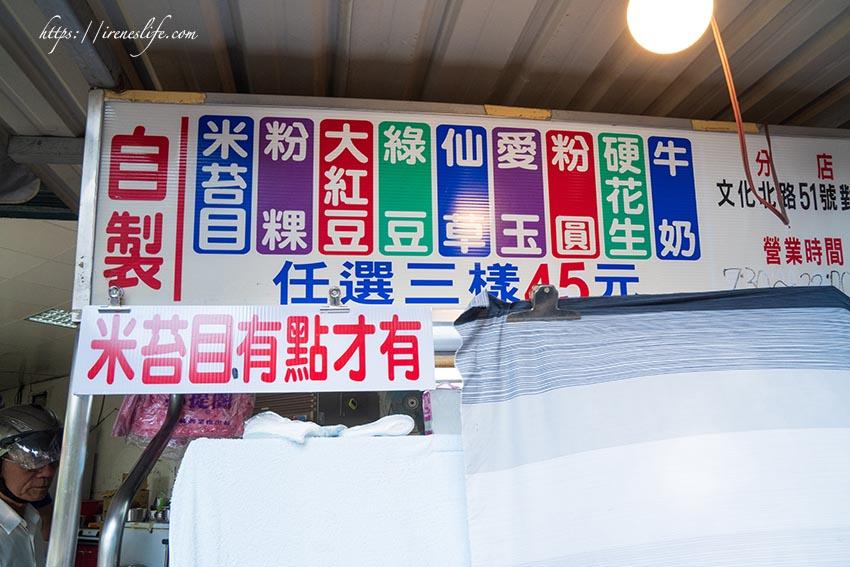 趙平自製米苔目冰