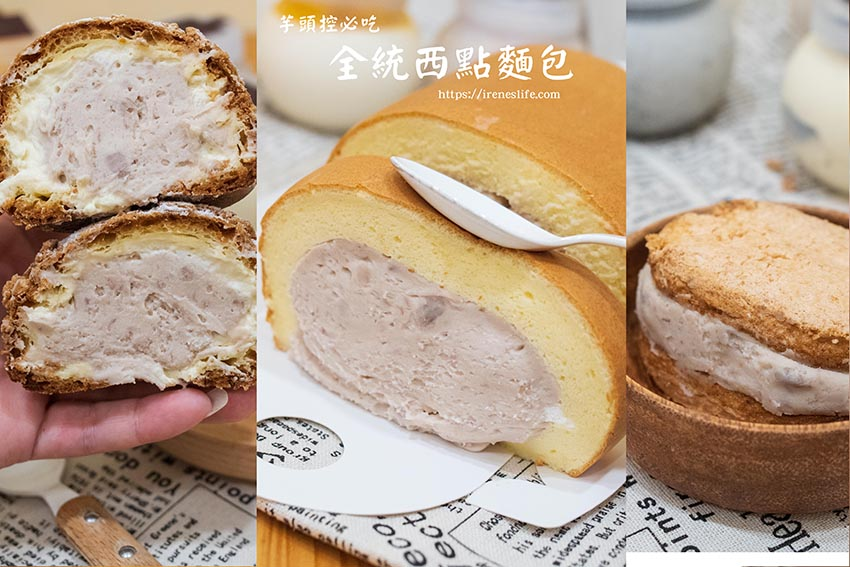 即時熱門文章:【台北士林區】芋頭控必吃,天母最好吃的芋頭甜點!芋頭生乳捲/芋泥泡芙/芋泥達克瓦茲/芋頭奶酪,還有超推芋泥布丁生日蛋糕.全統西點麵包