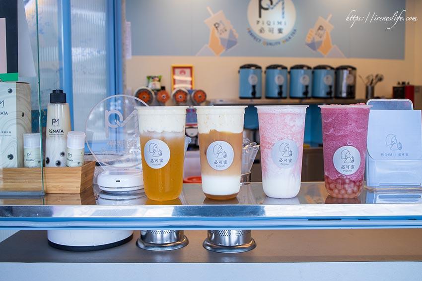 延伸閱讀:【手搖飲推薦】京站可以包二奶?8/10-9/15限定秘蜜包二奶!藝人簡沛恩開的飲料店,還有女孩愛的草莓牛奶沙沙、葡萄沙沙.必可蜜PiQiMi
