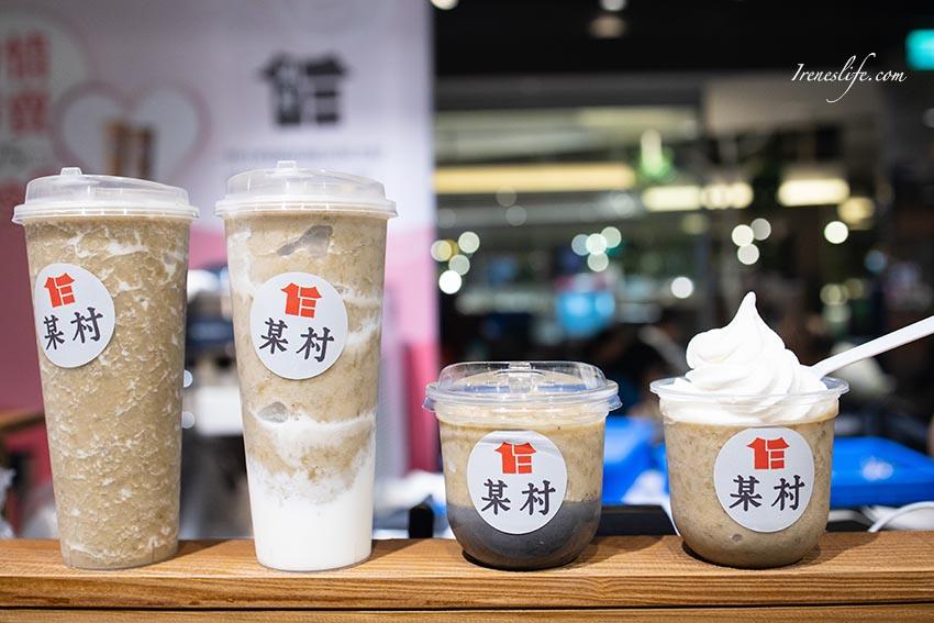 延伸閱讀:【台北】最好喝的綠豆沙來了!還有綠豆沙的最強組合加上初鹿霜淇淋變漂浮、獨一無二的綠豆沙奶酪跟奶凍.某村