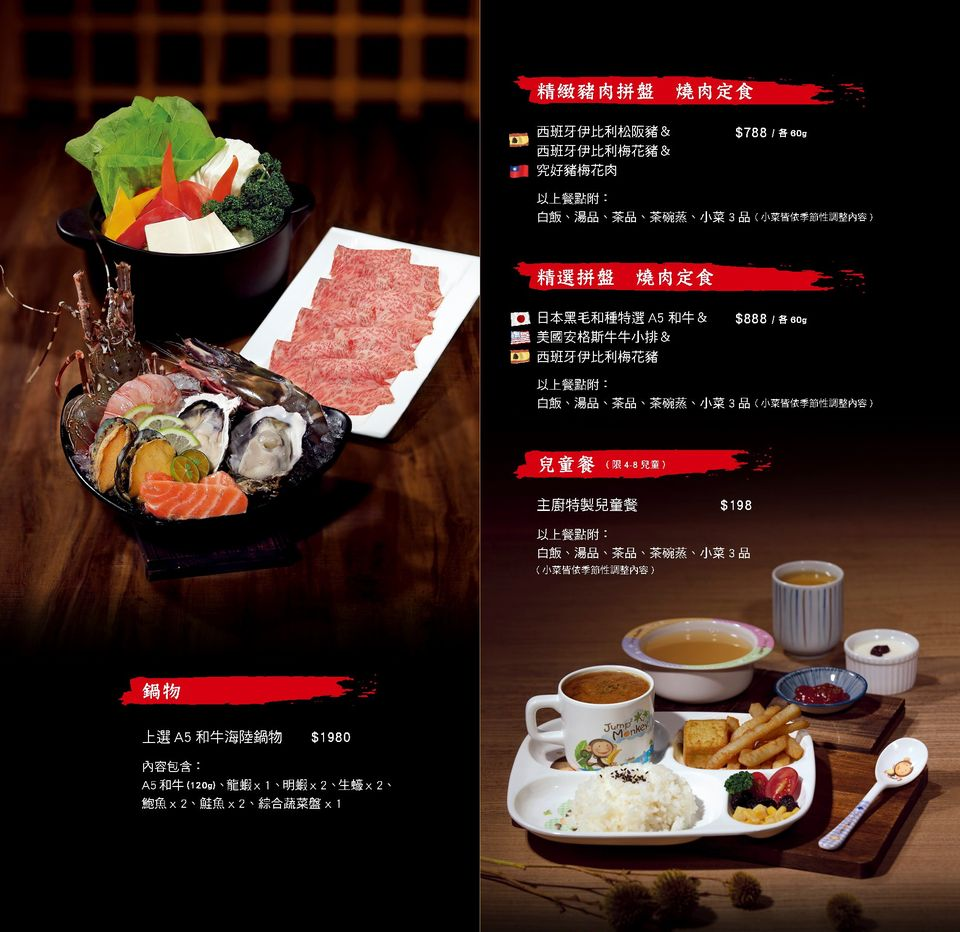【蘆洲】屏東網路直播主實體店,個人燒肉定食套餐,日本A5和牛、頂級生食海鮮自己烤.東港強和牛燒肉