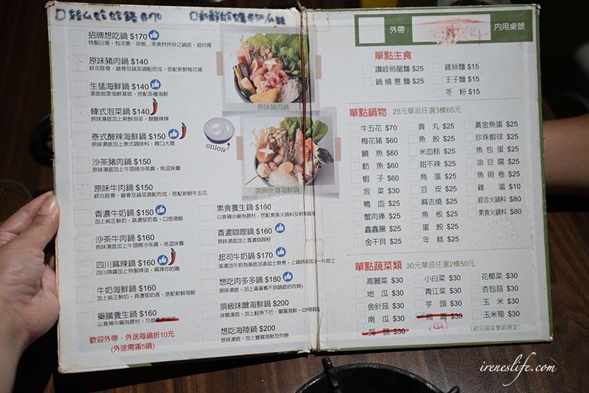 想吃鍋精緻百元鍋物