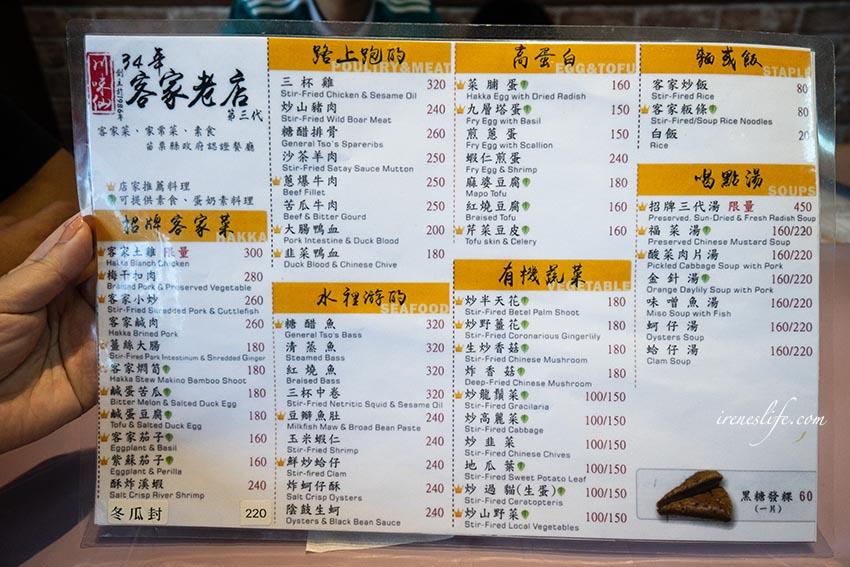 川味仙客家老店