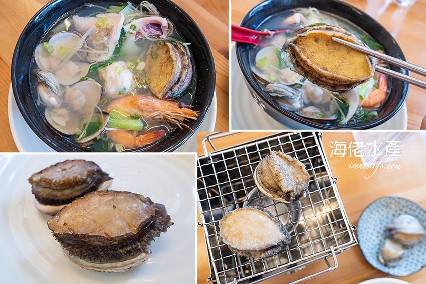 延伸閱讀:【台北信義區】台北新開幕海鮮粥,日本鮑魚海鮮粥只要150元,活體鮑魚現抓上桌自己烤