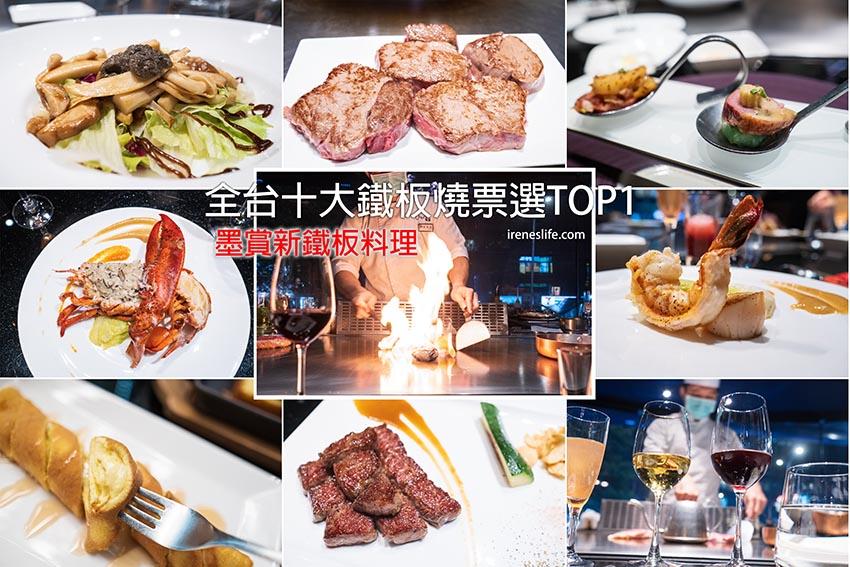 延伸閱讀:【台北高級鐵板燒推薦】慶生、求婚、紀念日的台北頂級鐵板燒TOP1,許一個浪漫聖誕跨年大餐吧