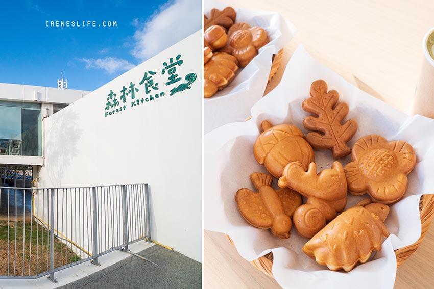 即時熱門文章:【新竹】新竹動物園旁森林食堂&野餐市集,浪漫白色玻璃屋,可愛好吃的動物雞蛋糕