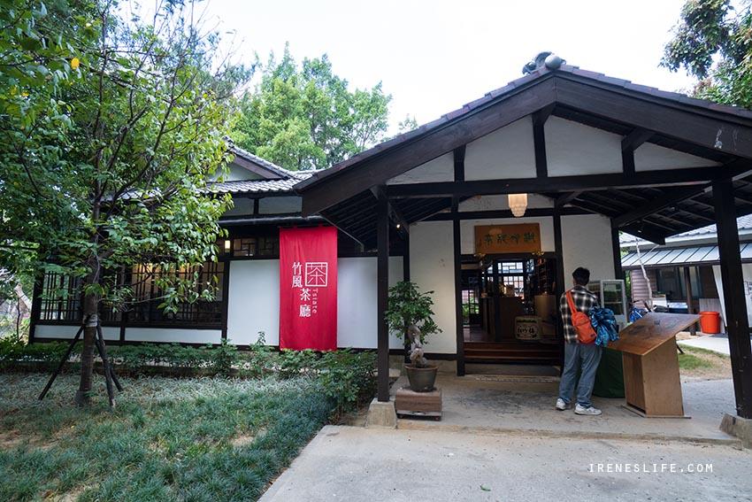 【新竹】89年老屋重生,麗池旁唯美的日式建築,吃的到桶柑飯糰、桔醬炸雞的湖畔料亭