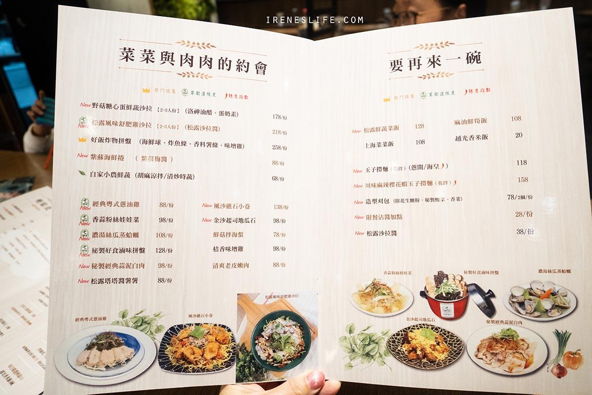 好飯寓所菜單