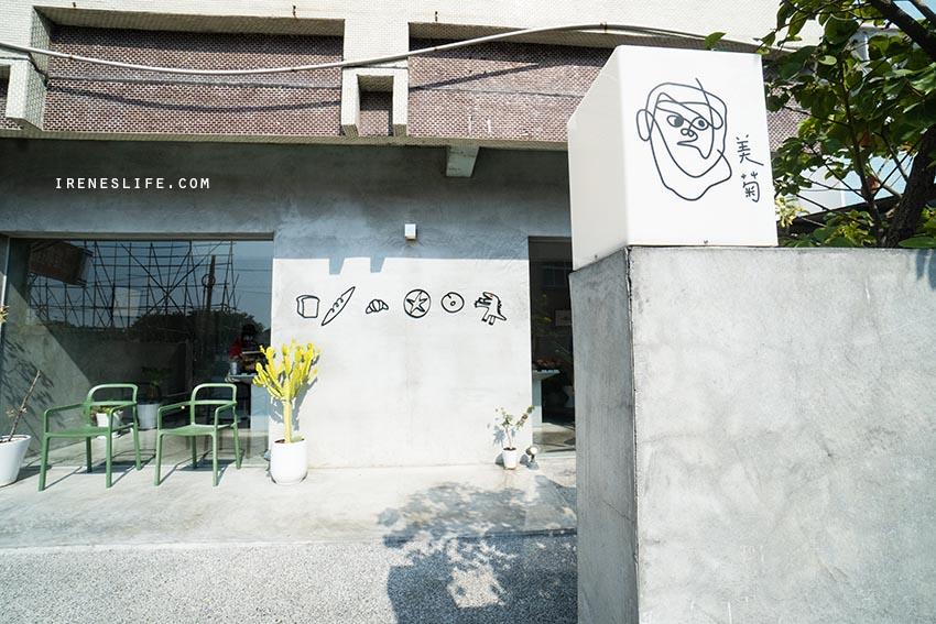 美菊麵包店