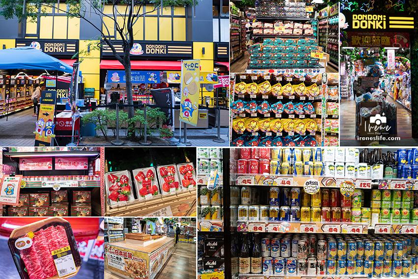 網站近期文章:台灣也有驚安殿堂‧唐吉訶德啦,台北西門町首店!24hr隨時有得逛,藥妝、零食、電器、生鮮、熟食通通有
