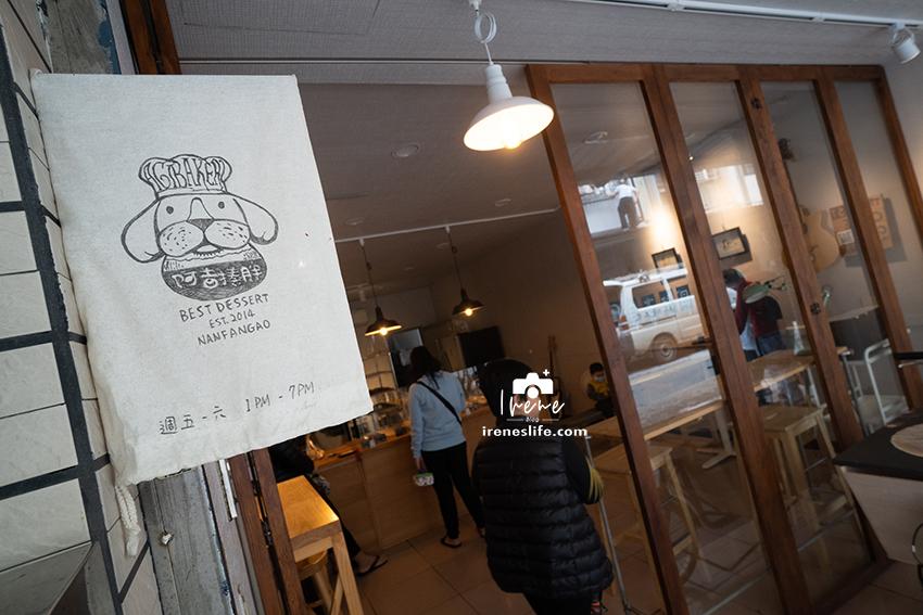 即時熱門文章:【宜蘭蘇澳】隱藏在南方澳小漁港村內的甜點麵包店,一週只對外營業兩天!想買最好先預訂.阿吉揍胖