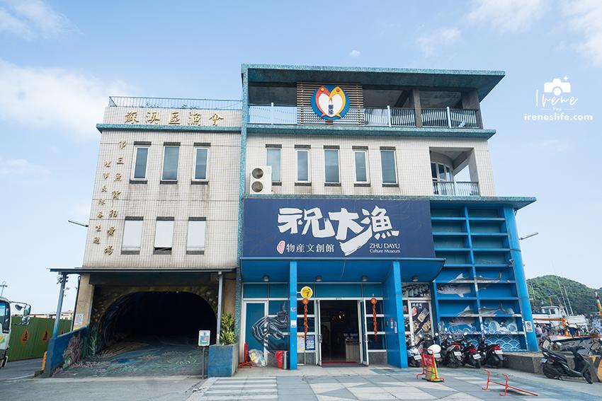 祝大漁物產館