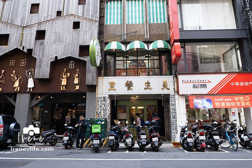 【桃園】一秒到香港!裝潢超復古的香港茶餐廳,近桃園火車站、桃園77藝文町.美生餐室