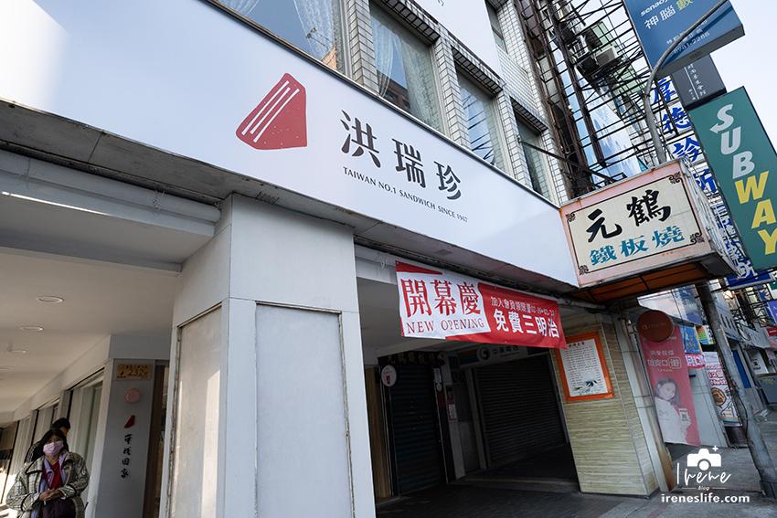 洪瑞珍新概念店(三重店)
