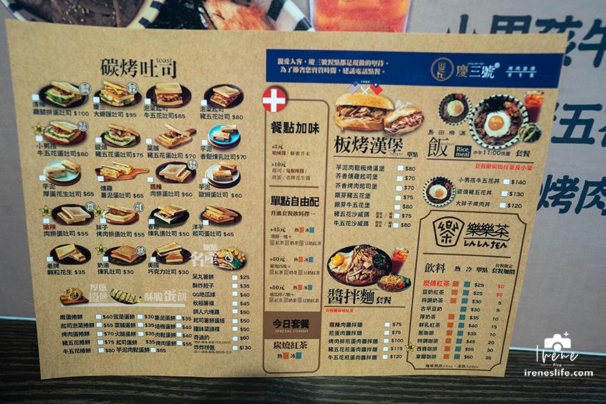 慶三號烤肉倉庫早午餐(三重店)