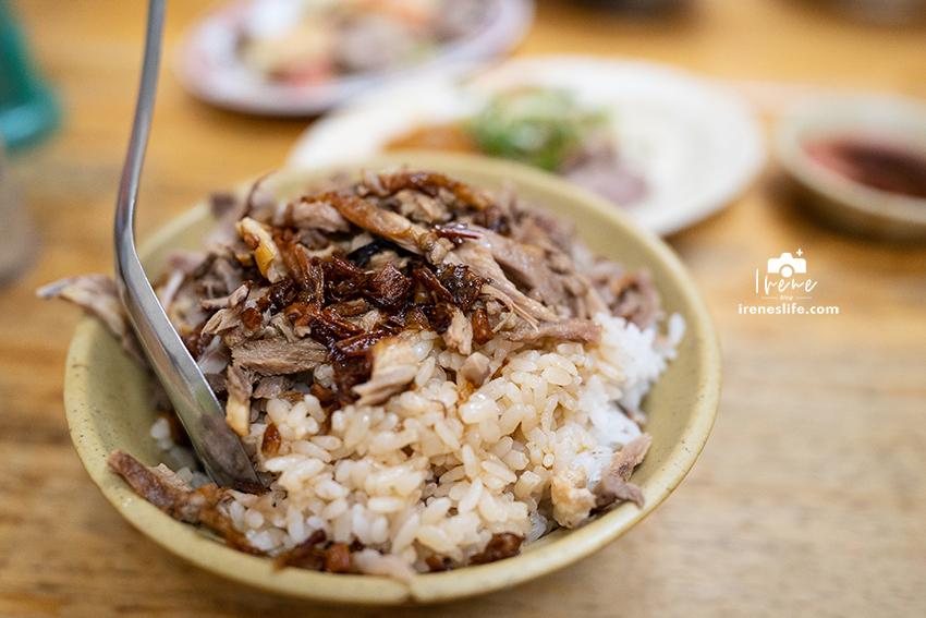 延伸閱讀:【三重】超過40年老店的三重紅燒鴨肉麵,傳承至第二代,煙燻鴨肉超級香,每來必吃鴨肉飯