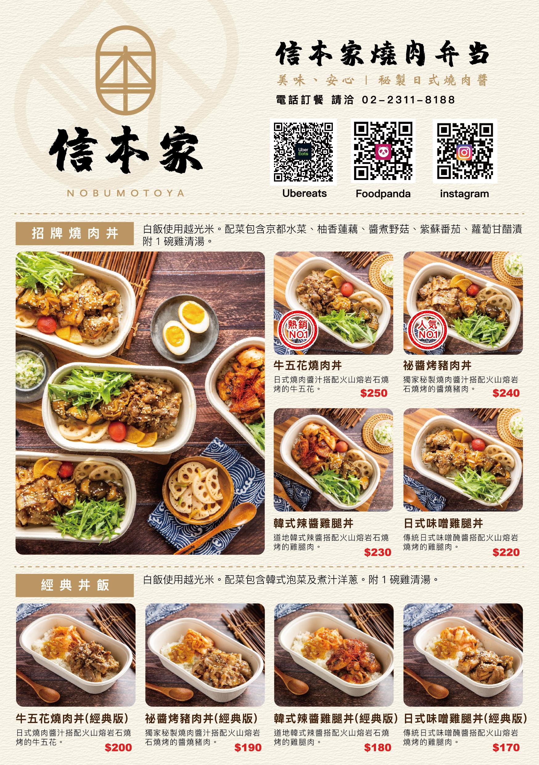 信本家燒肉丼菜單