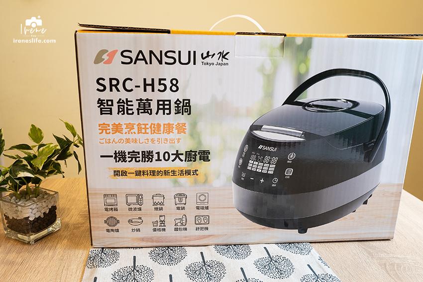 【萬用鍋推薦】雙重溫控SANSUI山水智能萬用鍋SRC-H58,多功能鍋取代舒肥機、電子鍋、燉鍋、優格機等十大廚電