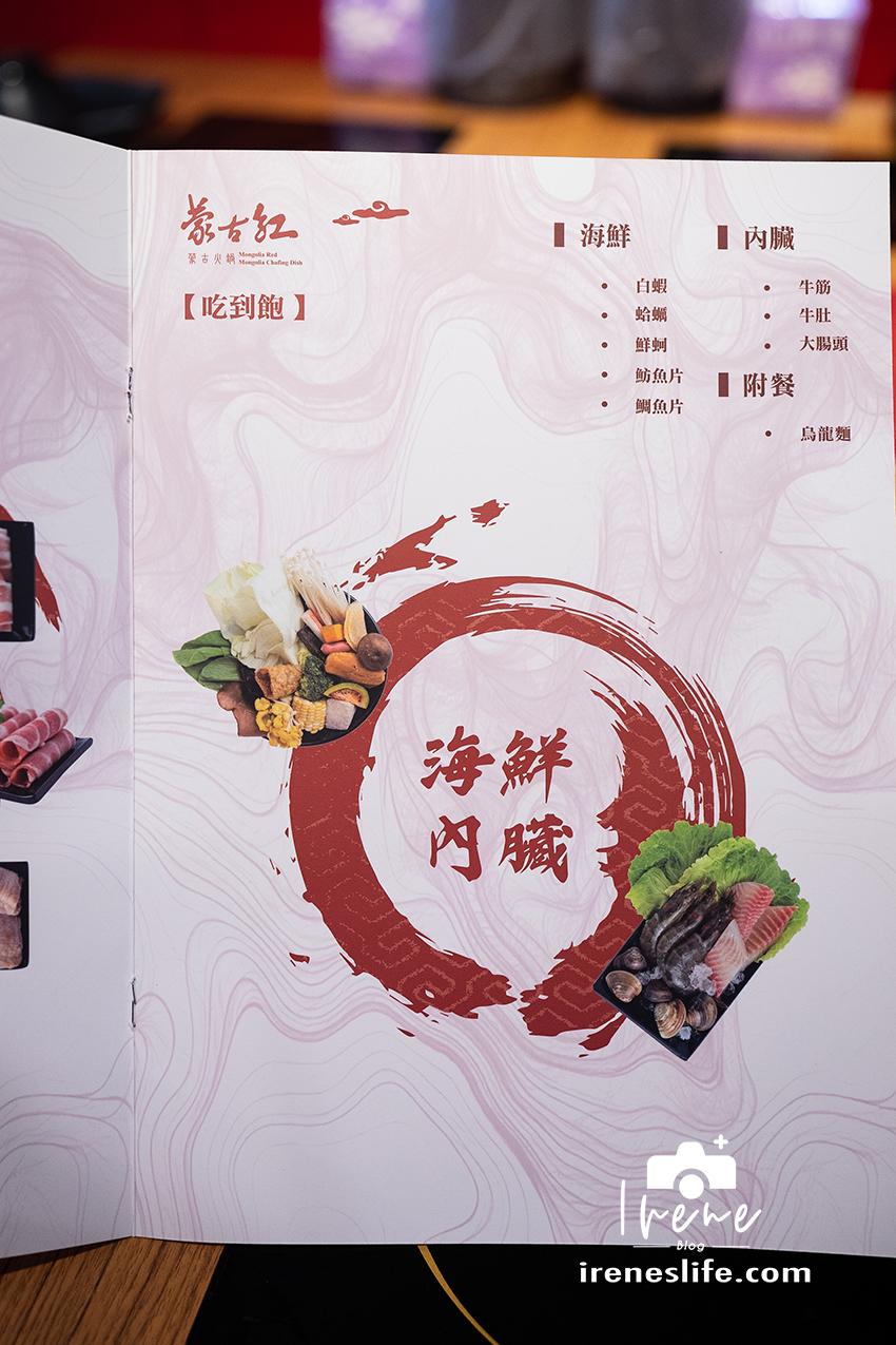 蒙古紅蘆洲店