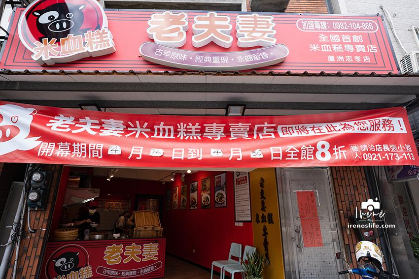 蘆洲老夫妻米血糕專賣店
